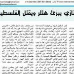 "Arabic Canadian Newspapers: Israeli Leaders Are ""Neo-Nazis"""