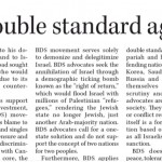 "HRC in Guardian: ""BDS Applies Double Standard Against Israel"""